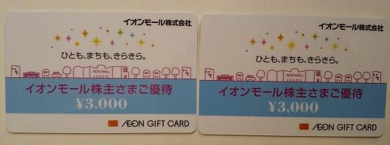 イオンモール ギフトカード 株主優待