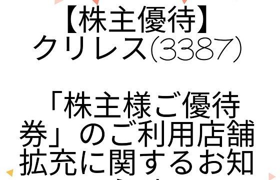 クリレス 利用店舗 拡充 株主優待