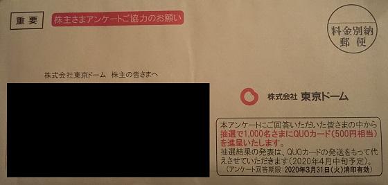東京ドーム アンケート クオカード