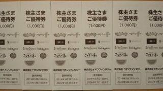 イオンファンタジー 株主優待 米