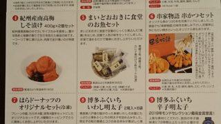 株主優待 フジオフード カタログ