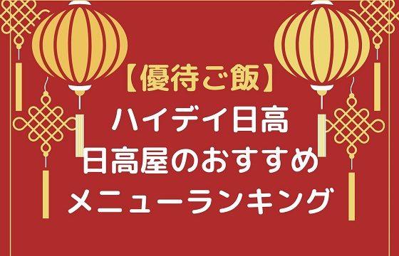 ハイデイ日高 株主優待 日高屋 ランキング