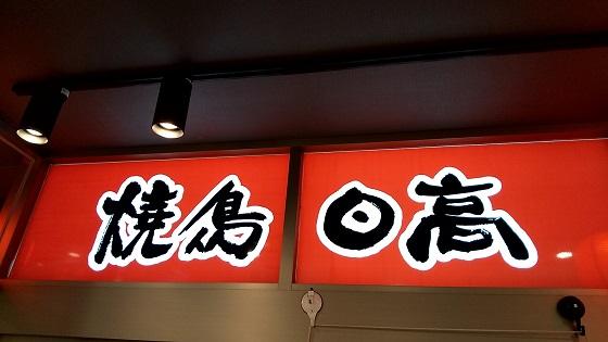 ハイデイ日高 焼鳥日高 株主優待