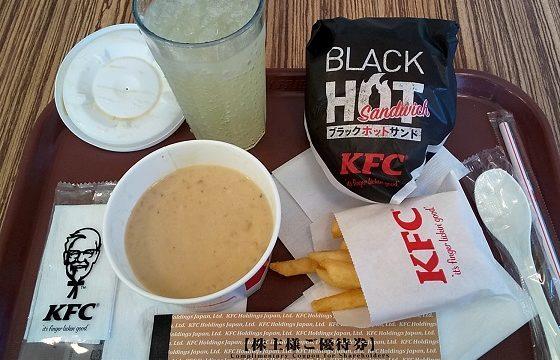 日本KFC ケンタッキー 株主優待 ブラックホットサンド