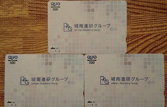 城南進学研究社 株主優待 クオカード