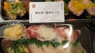 カッパクリエイト かっぱ寿司 株主優待