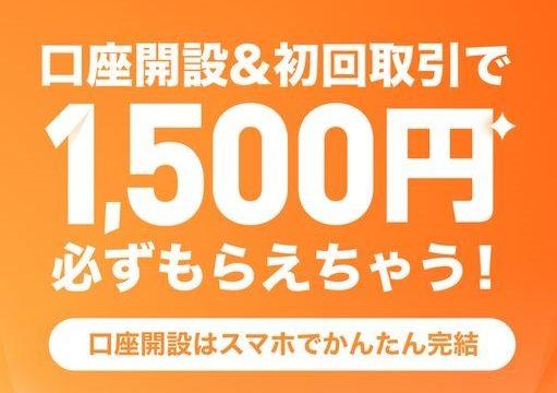 LINE証券 開設 初回取引 現金1,500円 プレゼント