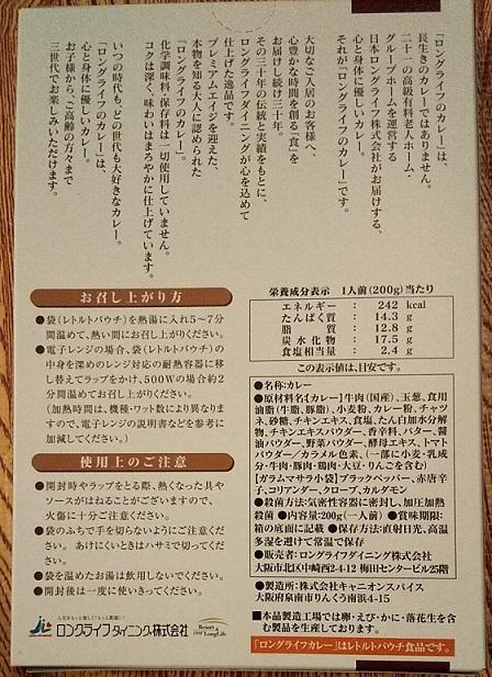 ロングライフ カレー 株主優待