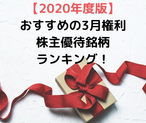 2020年度 おすすめ 株主優待 3月