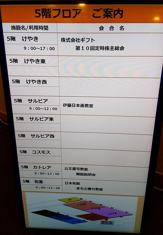 ギフト 株主総会 町田 長岡食堂