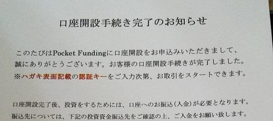 ポケットファンディング 沖縄 クラウドファンディング