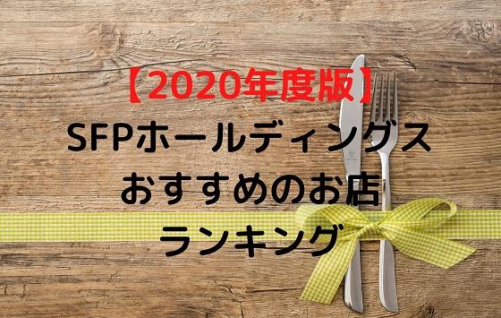 SFPホールディングス おすすめのお店 ランキング 株主優待 優待ご飯
