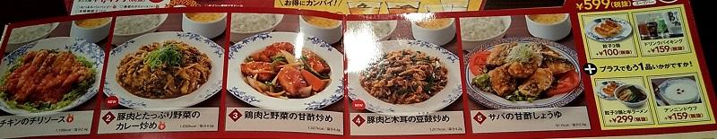 すかいらーく 株主優待 バーミヤン 日替わりランチ 豚肉と木耳の豆鼓炒め