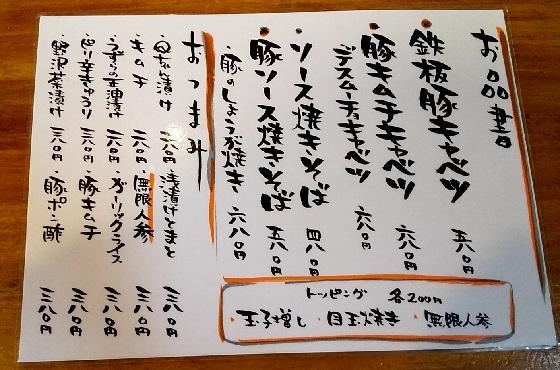 SFP 株主優待 鉄板とハイボール 松本