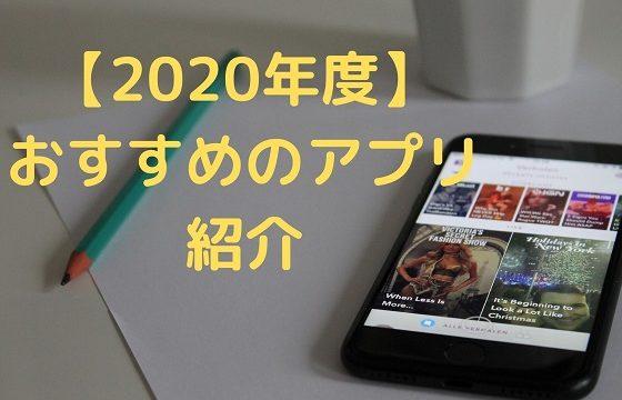 おすすめ アプリ 2020年