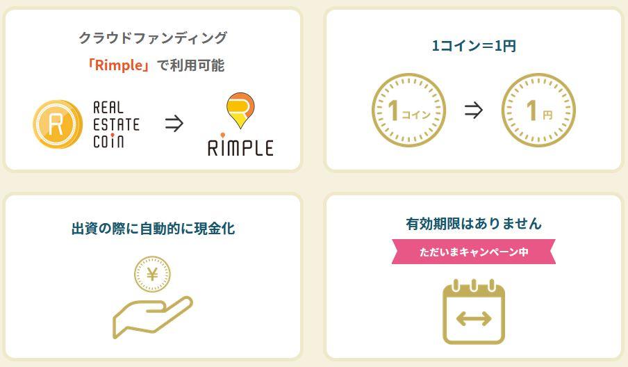 Rimple(リンプル)  不動産投資型クラウドファンディング
