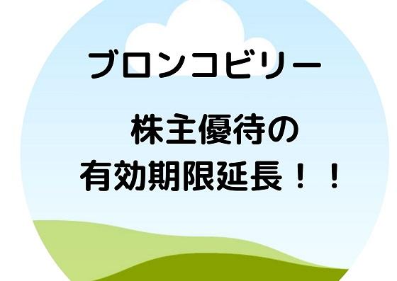 株主優待 ブロンコビリー 有効期限延長!!