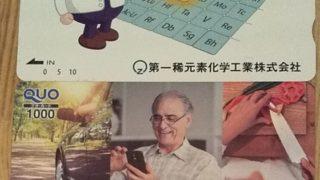 第一稀元素化学工業 株主優待 クオカード