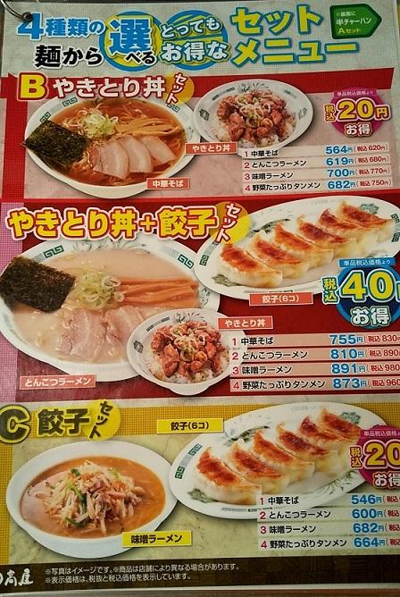 ハイデイ日高 日高屋 株主優待 中華そば 焼き鳥丼