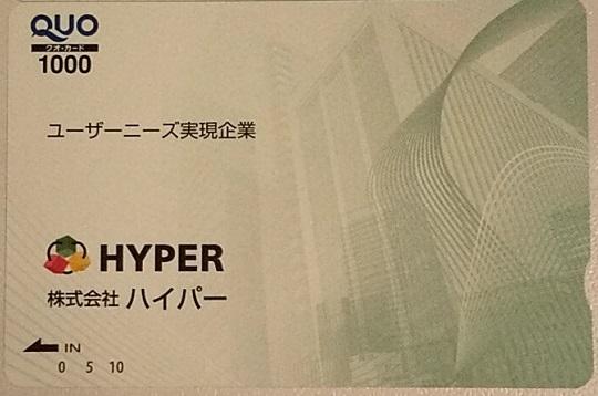 ハイパー クオカード 株主優待