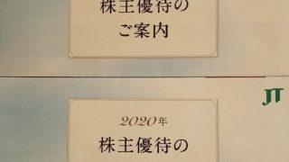 日本たばこ産業 JT 株主優待