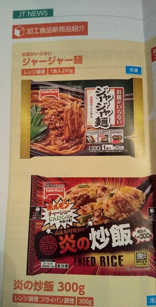 JT 日本たばこ産業 新しい冷凍食品