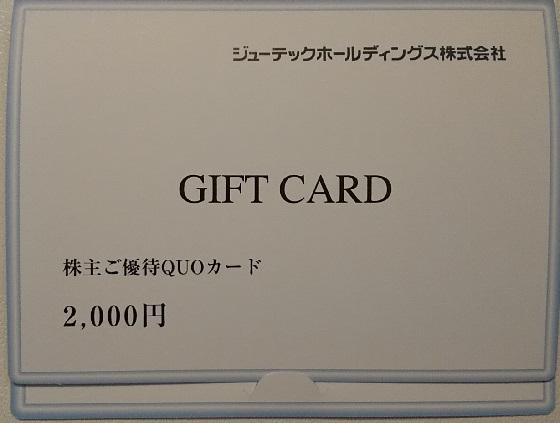 ジューテック 株主優待 クオカード