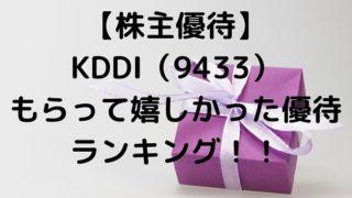 KDDI 株主優待 ランキング
