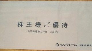 キムラユニティー 株主優待 お米券