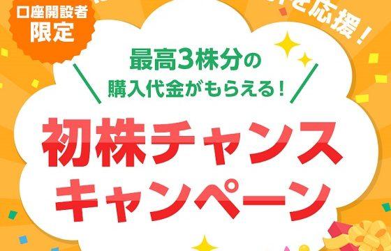 LINE証券 初株 チャンス キャンペーン