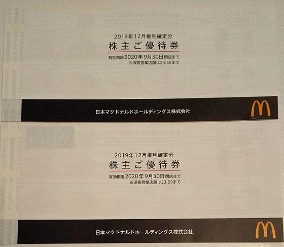 マクドナルド 株主優待 2019年12月