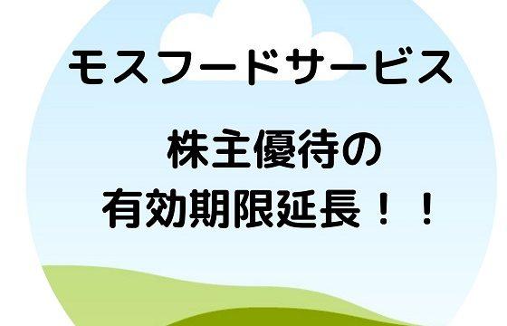 モスフードサービス 株主優待 期限 延長 モスバーガー