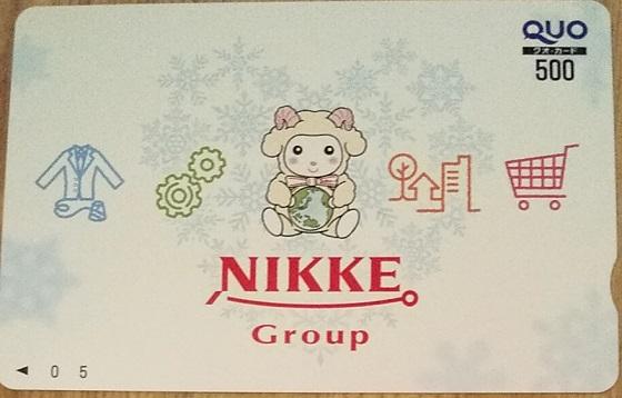 ニッケ 株主優待 クオカード 日本毛織 (3201)