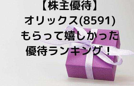 株主優待 オリックス ランキング ふるさと優待