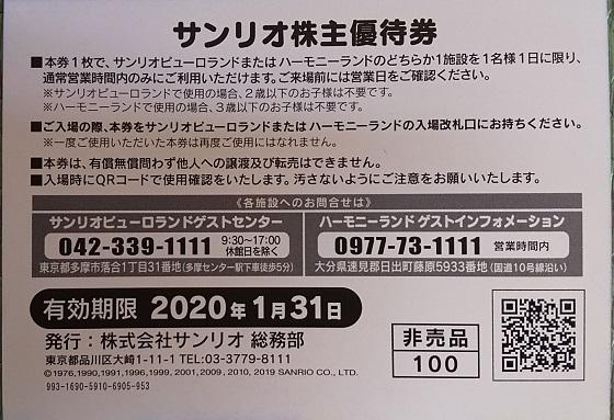 株主優待 サンリオ ピューロランド 入場券 買い物券