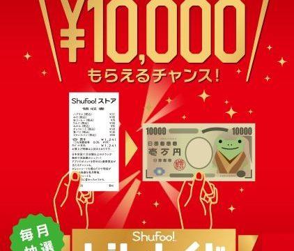 シュフー shufoo レシートくじ 当たる 10,000円