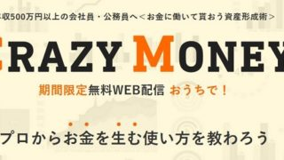 CRAZY MONEYセミナー 無料 オンライン 面談