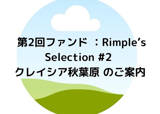 第2回ファンド :Rimple's Selection #2 クレイシア秋葉原