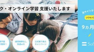 Softbank Air 9ヵ月間 無料 キャンペーン キャッシュバック