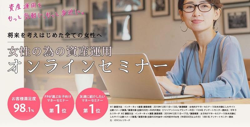 働く女性にオススメの資産運用セミナー「マネカツ」オンラインセミナー実施中(^^)