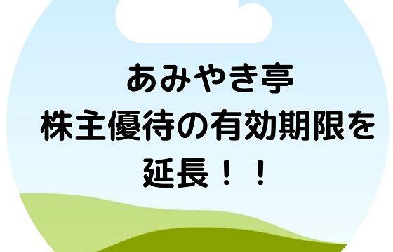 あみやき亭 株主優待 延長 期限