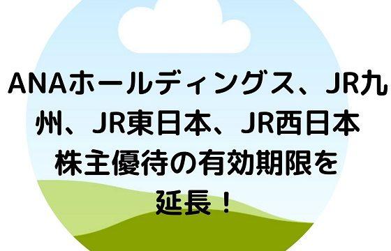 ANA JR東日本、西日本 九州 株主優待 期限 延長