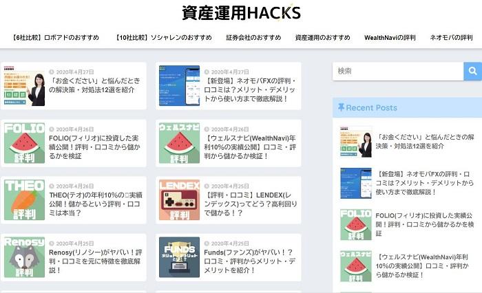 資産運用 おすすめのブログ 特集 厳選 最新 HACK