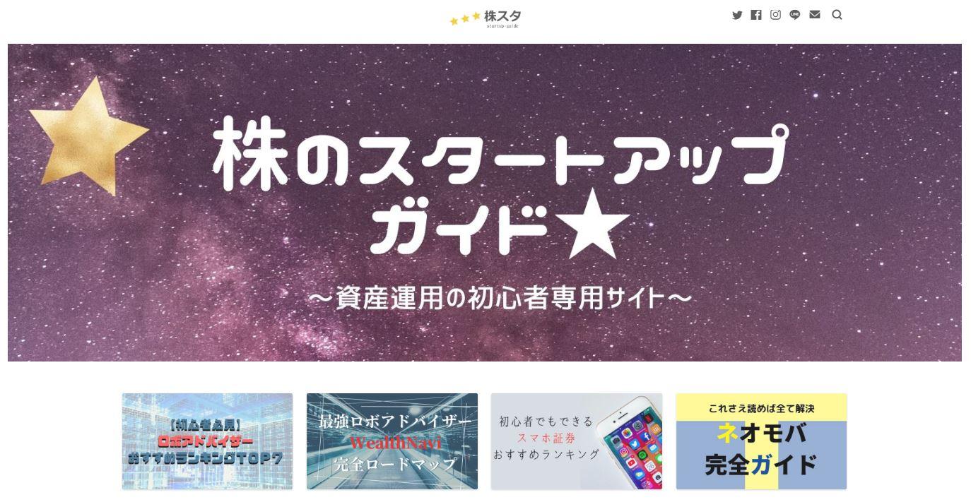 資産運用 ブログ 株のスタートアップガイド