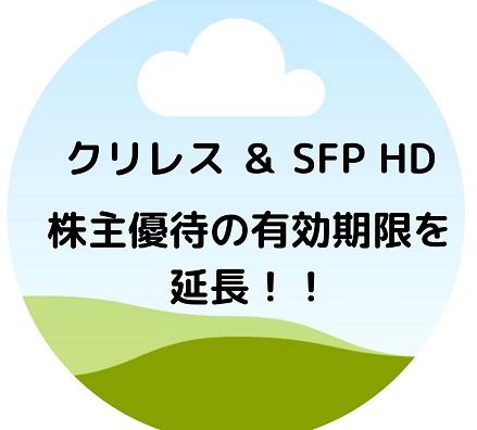 クリレス SFP 優待 期限 延長