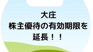 大庄 株主優待 期限 延長