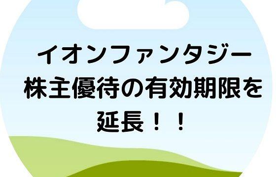 イオンファンタジー 株主優待 期限 延長 コロナ