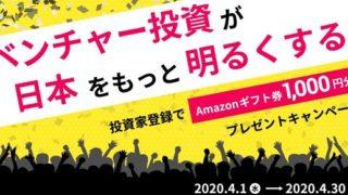 ファンディーノ Amazonギフト 1,000円