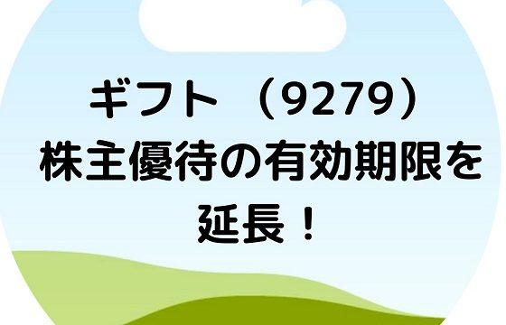 ギフト 株主優待 延長 コロナ 町田商店 豚山
