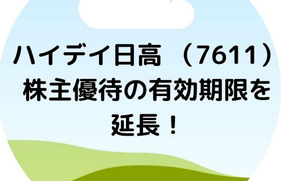 ハイデイ日高 株主優待 期限 延長